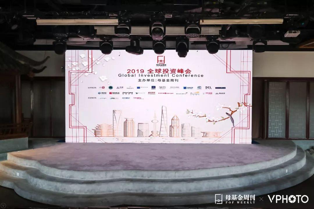 鼎一动态 | 董事长郑华玲女士应邀参加《母基金周刊》2019全球投资峰会